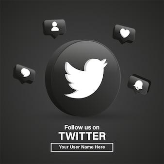소셜 미디어 아이콘을 위한 현대적인 검은색 원의 twitter 3d 로고를 팔로우하거나 배너에 가입하세요.