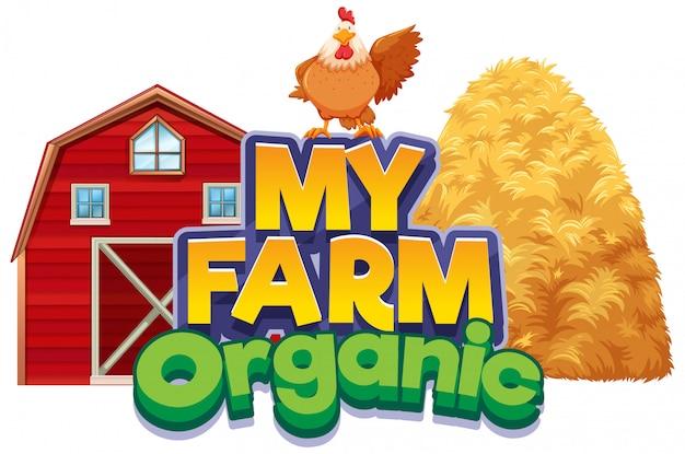 私の農場の鶏と納屋の単語のフォントデザイン