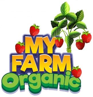 新鮮なイチゴと私の農場の単語のフォントデザイン