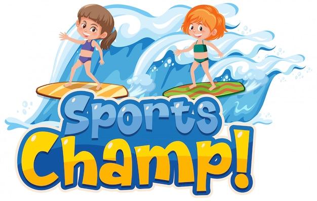 サーフボード上の女の子と単語スポーツチャンピオンのフォントデザインテンプレート