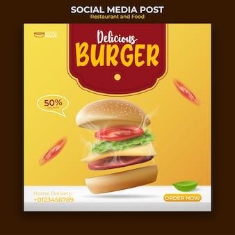 음식 및 레스토랑 메뉴 배너 소셜 미디어 게시물. 홍보를위한 편집 가능한 소셜 미디어 템플릿입니다. 현실적인 햄버거와 일러스트 벡터