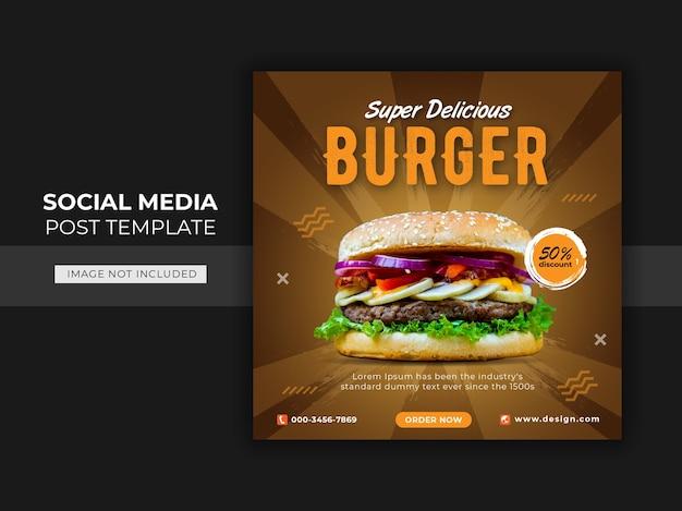 フードバーガーソーシャルメディアinstagram投稿バナーテンプレート