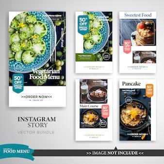 음식 및 요리 instagram 이야기 홍보 템플릿