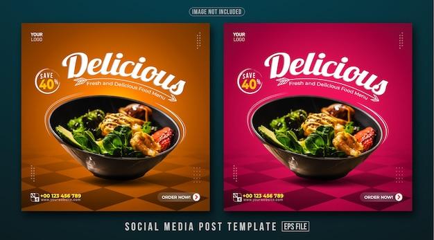 음식 메뉴 03 소셜 미디어 포스트 템플릿