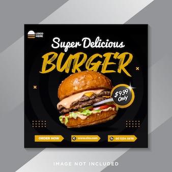 フードメニューとレストランハンバーガーソーシャルメディア投稿テンプレート
