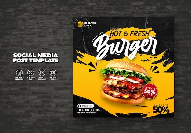 ソーシャルメディアテンプレートの特別なおいしいハンバーガーメニューの無料プロモーション用の食品レストラン