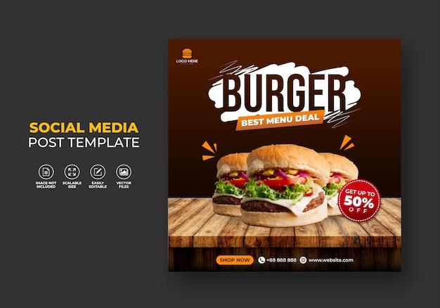 ソーシャルメディアテンプレートの特別なおいしいハンバーガーメニュープロモーション用の食品レストラン