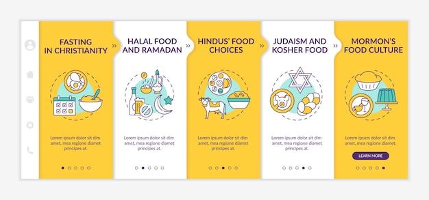 종교 온 보딩 템플릿의 식품 제한