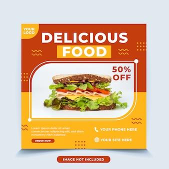 食品ソーシャルメディアinstagram投稿バナーテンプレート