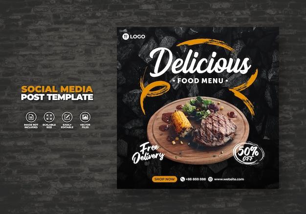 フードソーシャルメディアのプロモーションとレストランのメニューバナー投稿無料のデザインテンプレート