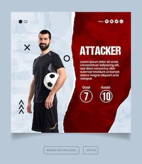 Шаблон сообщения в социальных сетях для футбольного спортсмена