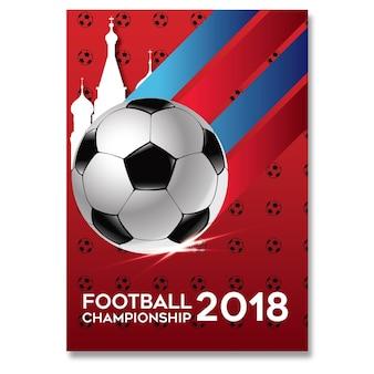 サッカー選手権2018