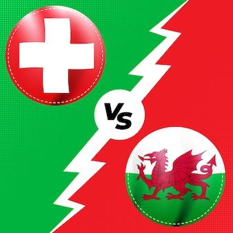 サッカー ゲーム チャンピオンシップ ライバル 2021 スイスとウェールズ
