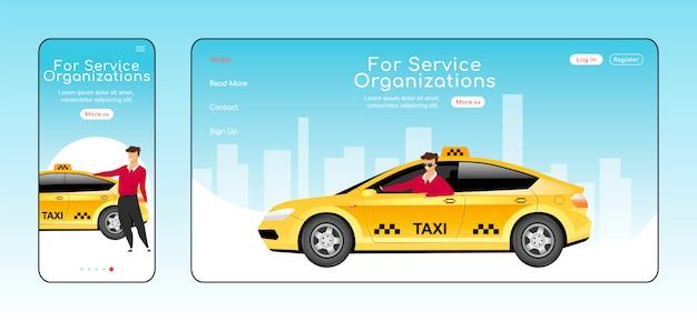 サービス組織向けのレスポンシブランディングページテンプレート。タクシーサービスのホームページレイアウト。漫画のキャラクターを持つ1つのページのウェブサイトui。 cab配信アダプティブwebページクロスプラットフォーム