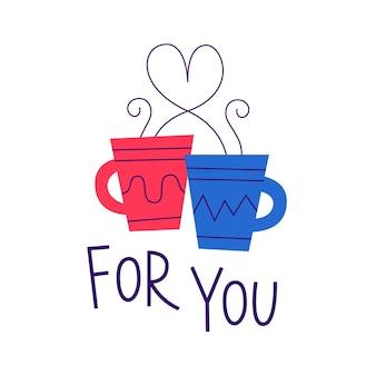 あなたのために。バレンタインデーカード。あなたのために。恋人のためのカップとロマンチックな引用。
