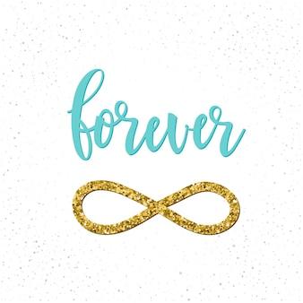 永遠に。白で隔離の手書きのロマンチックな引用レタリング。デザインtシャツ、ロマンチックなカード、招待状、バレンタインデーのポスター、アルバム、スクラップブックなどの手作りの愛のスケッチを落書き。ゴールドのテクスチャ。