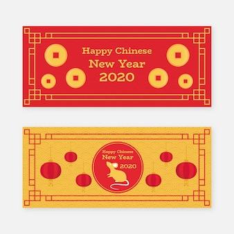 新年の中国のバナーのフォーチュンコインとネズミ
