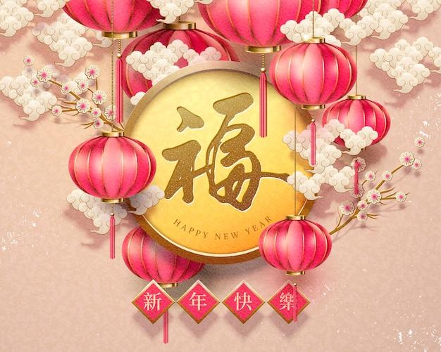 中国の書道で書かれた幸運の言葉