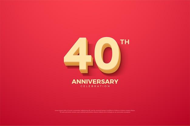 40周年の背景