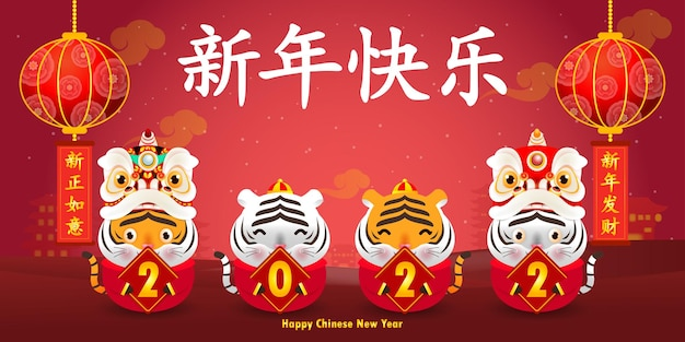 Four little tiger holding golden 2022 for happy new year