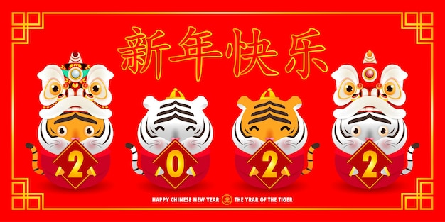 Four little tiger holding a sign golden and gold ingots happy chinese new year 2022 year of the tiger
