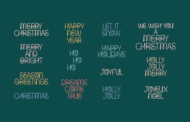Четырнадцать рождественских фраз