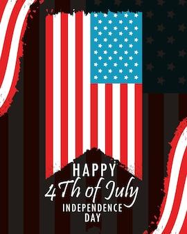 7月の独立記念日の4日