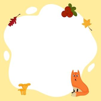 狐。フラットな漫画のスタイルで、秋の要素を持つスポットの形でベクトルフレーム。子供の写真、はがき、招待状のテンプレート。