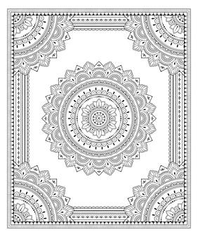 東部の伝統のフレーム。本、ノート、棺、雑誌、ポストカード、フォルダーのカバーを飾るためのヘナタトゥー装飾パターンで様式化されています。一時的な刺青スタイルの花曼荼羅。