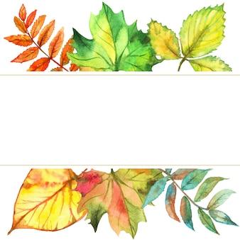秋の紅葉のフレーム。水彩。