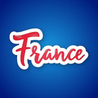 フランスの手書きの国名