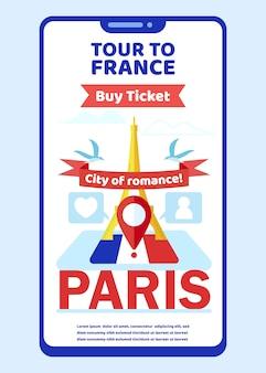 France mobile app pageオンボードスクリーンへのツアー