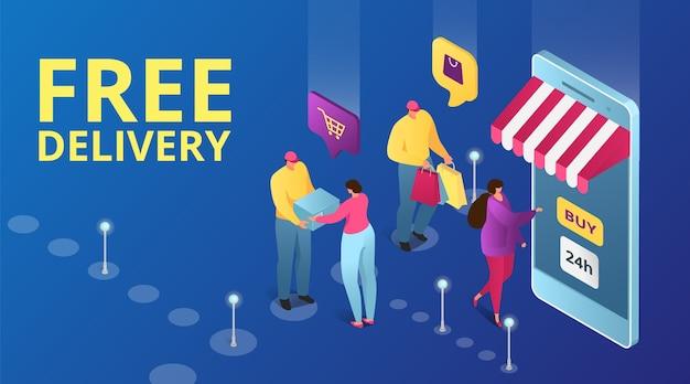 Бесплатная доставка, бесплатная доставка