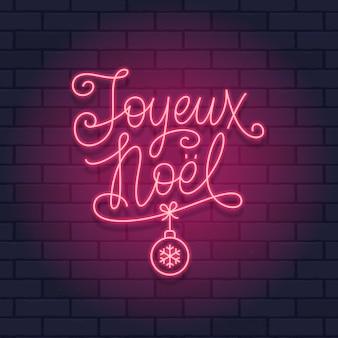 フランスのクリスマスの赤いネオンサイン