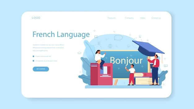フランス語学習ウェブテンプレートまたはランディングページ。