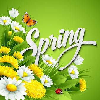 タンポポとヒナギクの新鮮な春