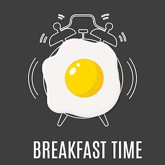 目玉焼きと目覚まし時計の輪郭。朝食メニュー、カフェ、レストランのコンセプト。食品の背景。フラットスタイルのベクトル図
