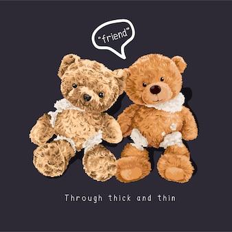 壊れたクマのおもちゃのカップルと友達のスローガン