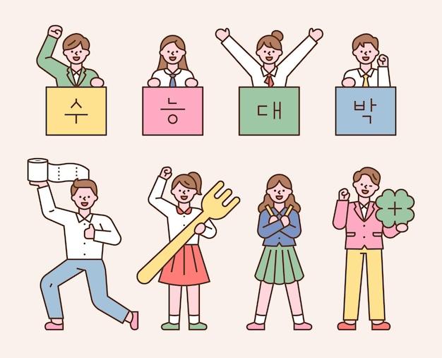 친구들이 입학 시험을 보는 사람들에게 행운의 아이템을 선물하고 있습니다.