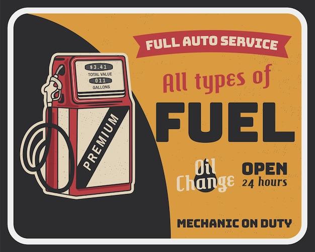 Топливный автосервис старинный плакат с ретро бензоколонкой и текстами.