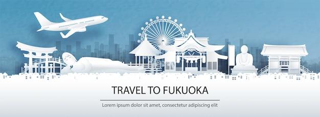 福岡、日本の旅行広告の有名なランドマーク