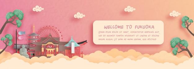 旅行のバナーと広告の福岡、日本のランドマーク