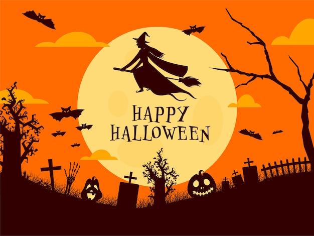 魔女がほうき、コウモリ、スケルトンの手、不気味なカボチャでハッピーハロウィンのお祝いに飛んでいると満月の墓地の背景。