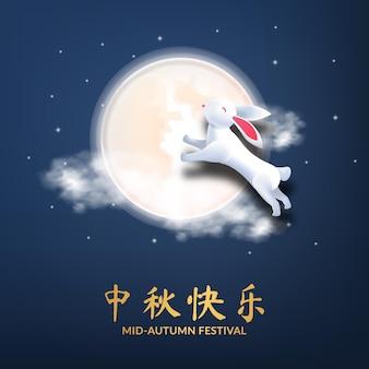 中秋節のコンセプトのためのバニーウサギジャンプと夜の満月太陰暦