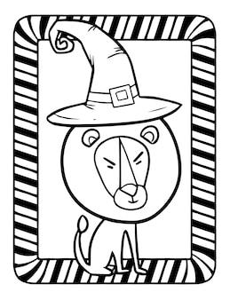 ハロウィーンの魔女の帽子をかぶって面白い、かわいいライオンぬりえ