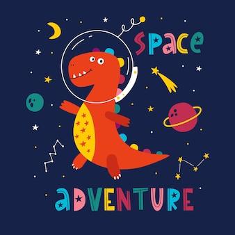 宇宙の面白い恐竜宇宙のかわいい恐竜宇宙飛行士恐竜