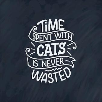 手描きスタイルの猫についての面白いレタリング引用。クリエイティブタイポグラフィスローガンデザイン