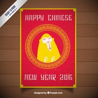 Funny monkey new year card