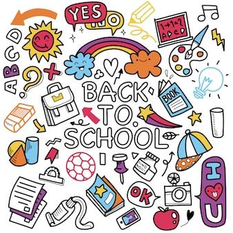 学用品や創造的な要素を持つ面白いパターン。学校の背景に戻る。