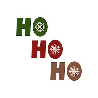 おかしい引用ho-ho-ho。レタリングとクリスマスのグリーティングカードのデザイン。ベクトルイラスト。